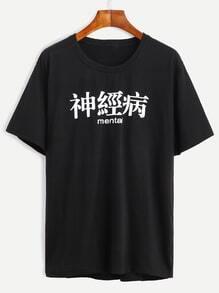 T-shirt imprimé chinois manche courte - noir